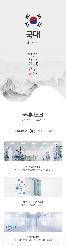 KF94 국대 황사 미세먼지 마스크 상세페이지 1