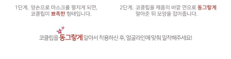 KF94 국대 황사 미세먼지 마스크 상세페이지 7_3