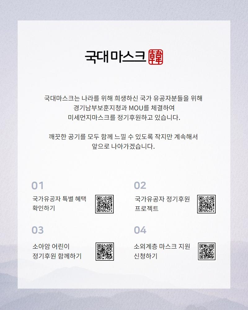 KF94 국대 황사 미세먼지 마스크 상세페이지 국가유공자 후원 경기남부보훈지청