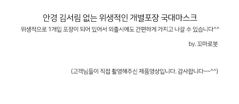 KF94 국대 황사 미세먼지 마스크 리뷰페이지 5